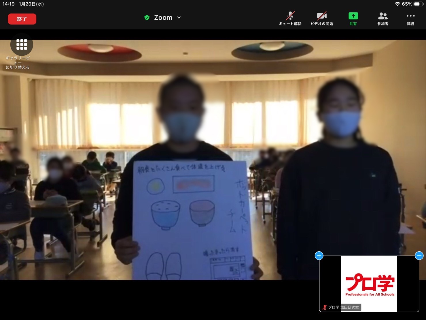 群馬県昭和村立大河原小学校にて、富士通株式会社とインターネットで繋がる遠隔授業を実施しました。